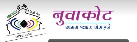 Radio Nuwakot FM