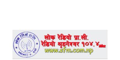 Radio Shringeshwor FM